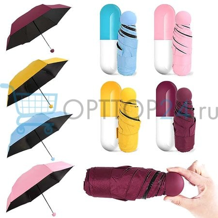 Зонт в футляре Капсула