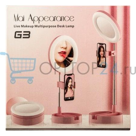 Многофункциональная лампа Live Makeup Multipurpose Desk Lamp g3 оптом