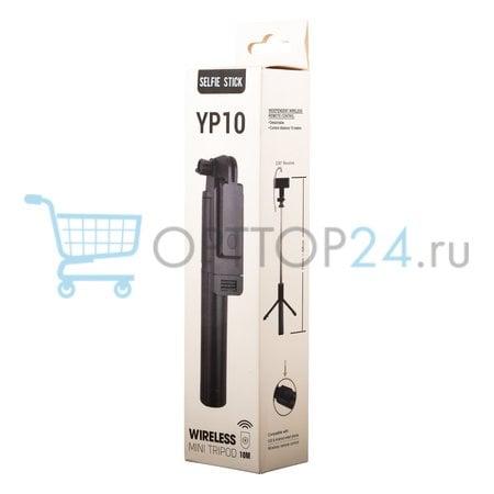 Трипод Selfie Stick YP10 оптом