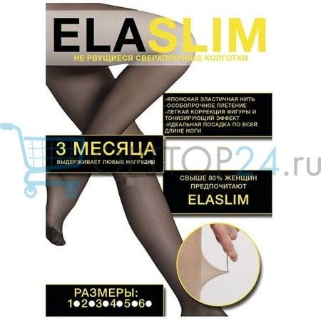 Нервущиеся колготки ELASLIM зимние (180 D)