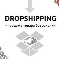 Что такое дропшиппинг и как им заняться
