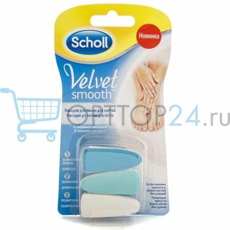 Насадки для пилки для ногтей Scholl оптом